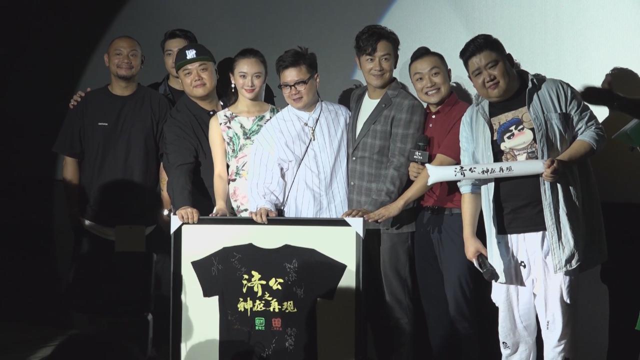 (國語)拍攝濟公系列網絡電影 陳浩民感謝粉絲一路相伴