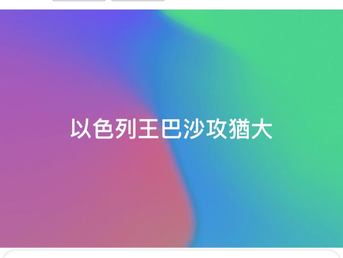 潘冠霖歷讀經:代志下16章