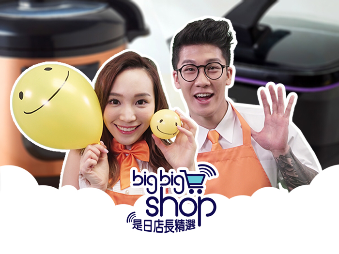 big big shop 是日店長精選 ep56