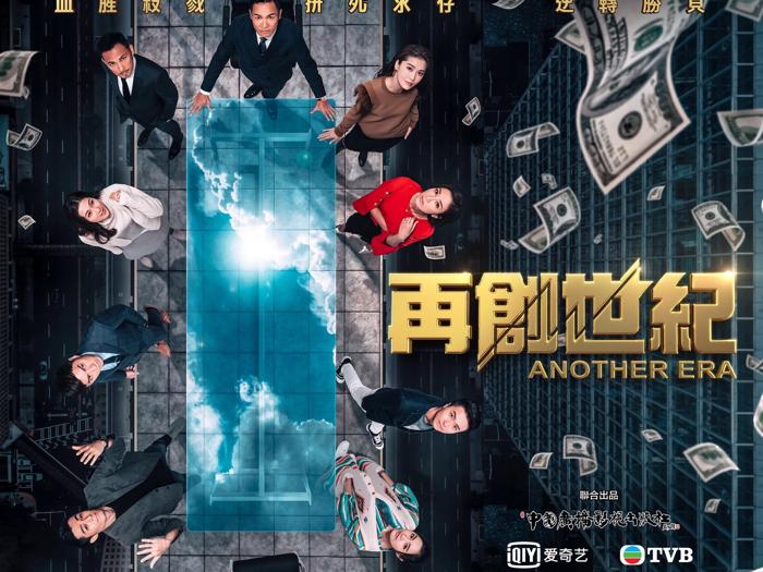 再創世紀記者會 北京現場直播