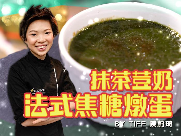 TIFF 陳蔚琦_抹茶荳奶法式焦糖燉蛋