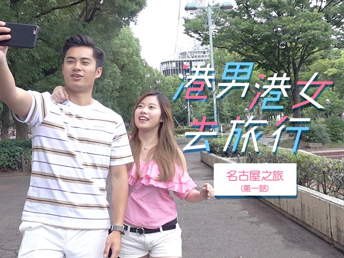#港男港女去旅行-名古屋之旅(第一話)