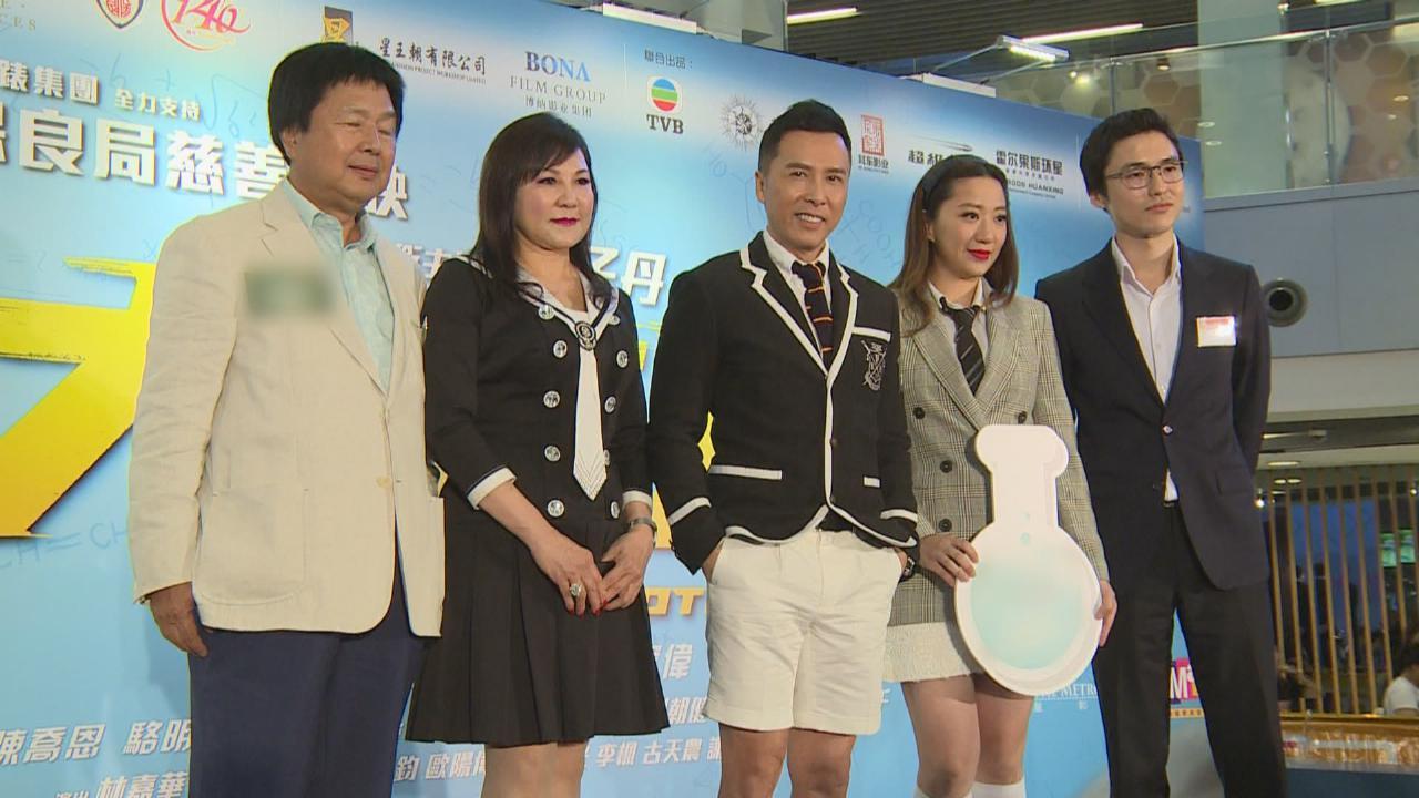 甄子丹新戲香港舉行首映 稱拍攝過程憶起青蔥歲月