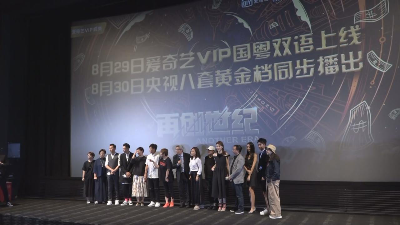 (國語)北京出席再創世紀發布會 郭晉安望再創經典