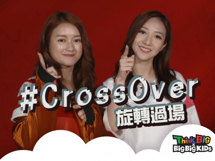#CROSSOVER #2 -  旋轉過場
