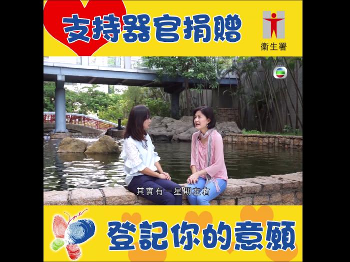 【器官捐贈在香港:器官捐贈延續更多生命】