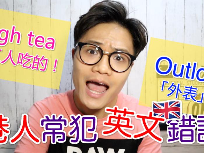 [港人常犯英文錯誤]傻,high tea一啲都唔high架!