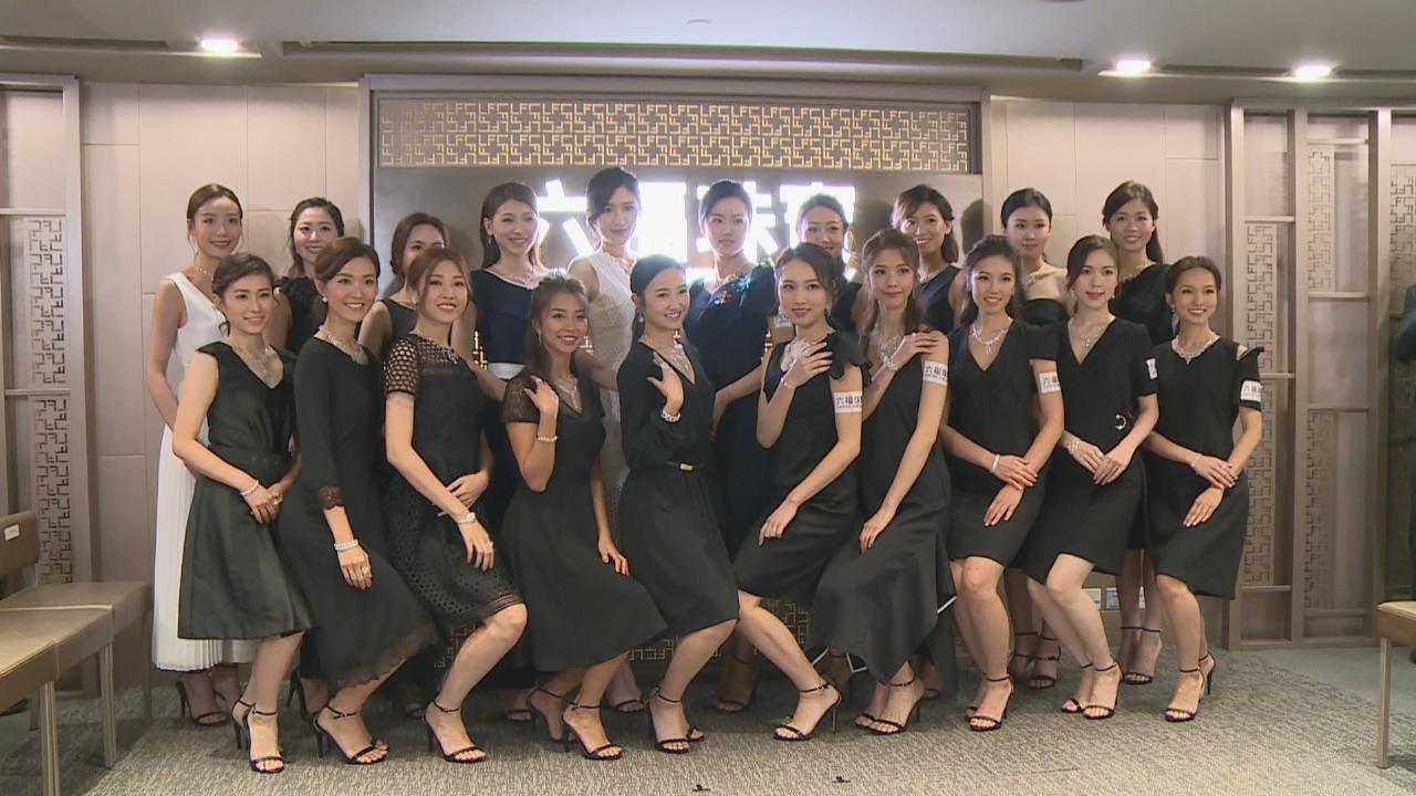 (國語)候選港姐出席珠寶試戴活動 蘭倚婷奪最佳首飾展示獎