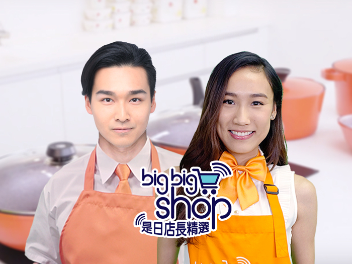 big big shop 是日店長精選 ep58