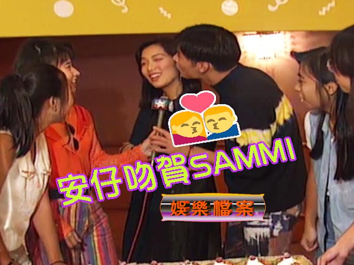 Sammi冧爆接受安仔柔情一吻