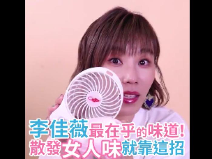 歌手李佳薇告訴你這4招 保證女人味滿天飛