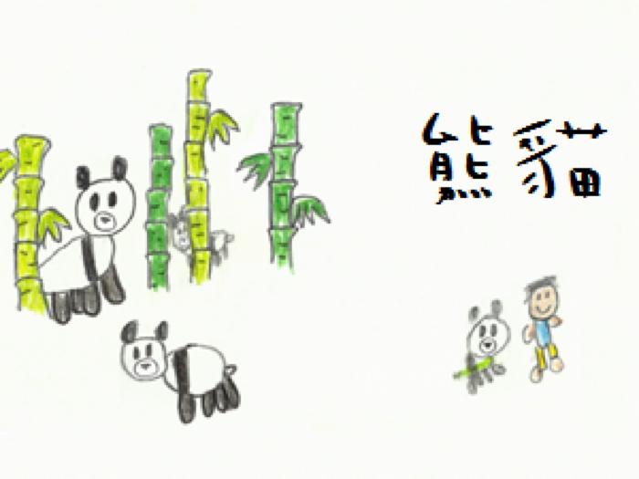 原創粵語兒歌《熊貓》
