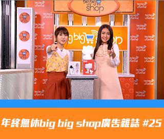 【bigbigshop】Sanrio OL必備! 二合一震動補濕噴霧美容儀
