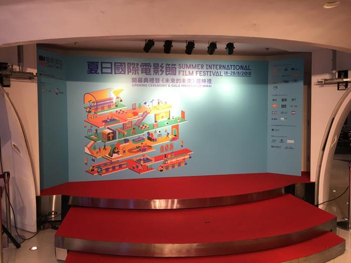 城城為電影節揭幕