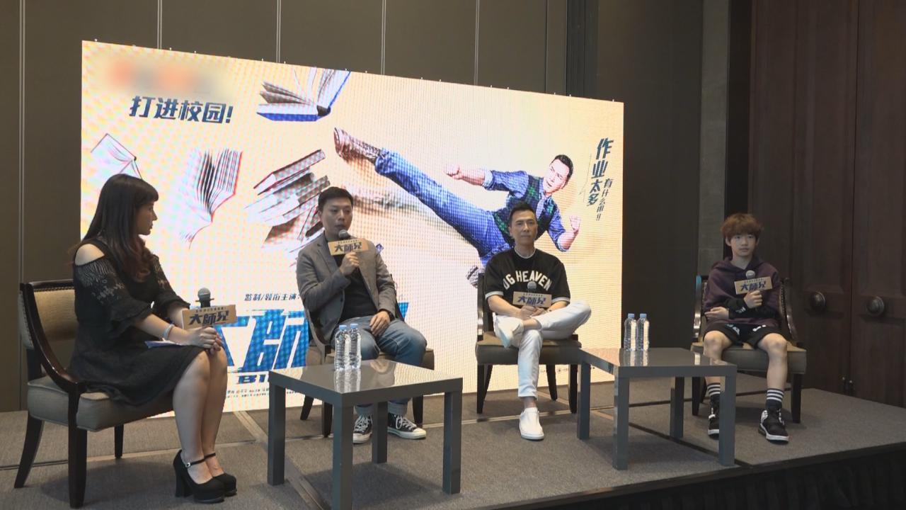 甄子丹廣州宣傳新戲 盼藉電影傳遞教育訊息