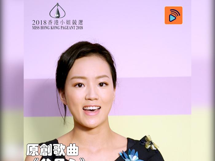 香港小姐2018才藝十五秒_PART2