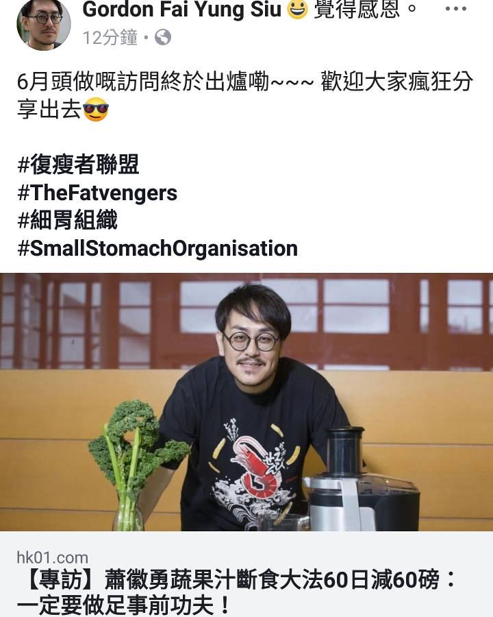6月頭做嘅訪問終於出爐, 鳴謝香港01報導???