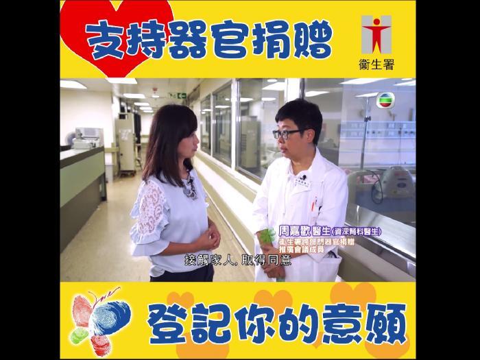 【器官捐贈在香港:器官捐贈的抉擇】