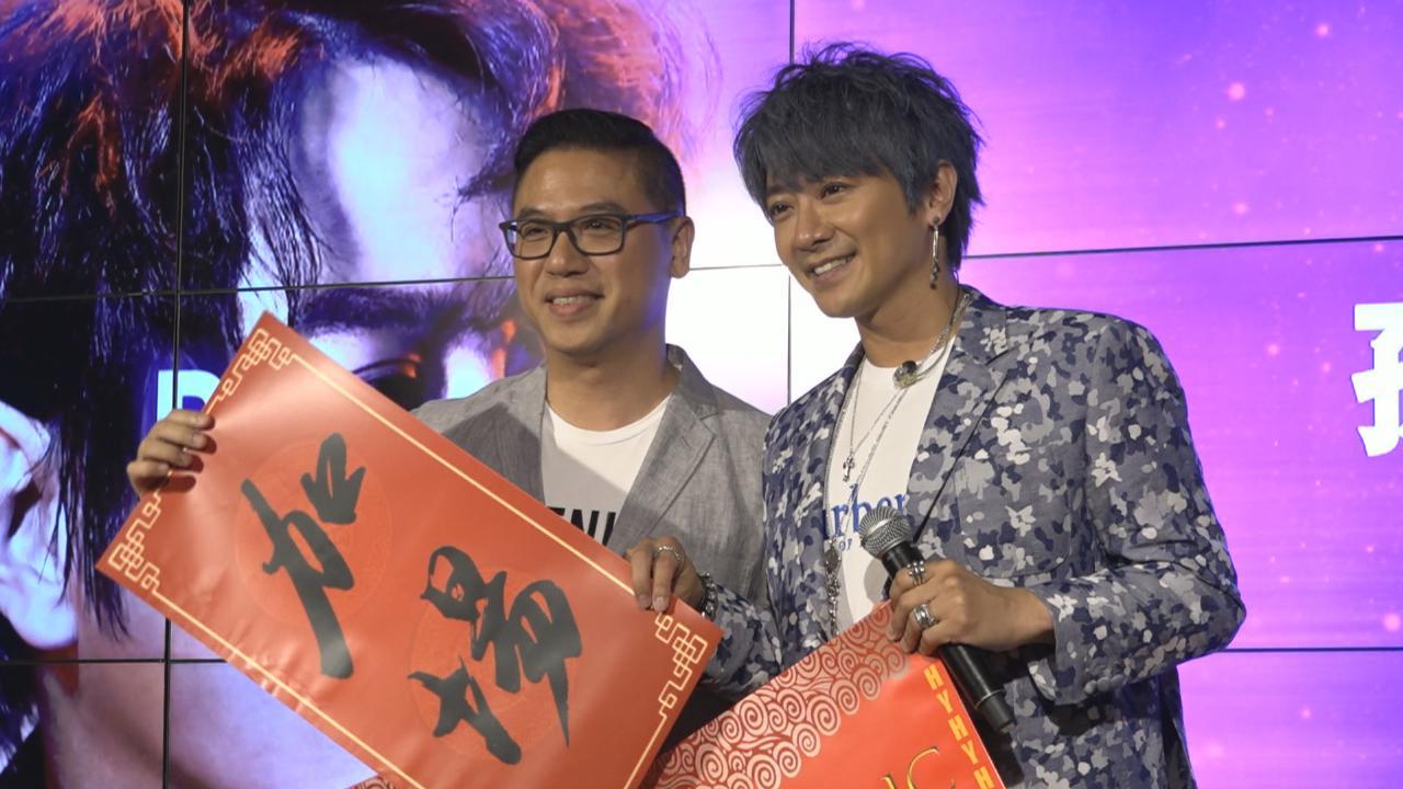 首個香港個唱宣布加場 孫耀威以歌聲答謝粉絲支持