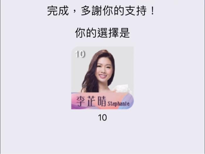 10號 李芷晴@你投左票未啊 Part 2