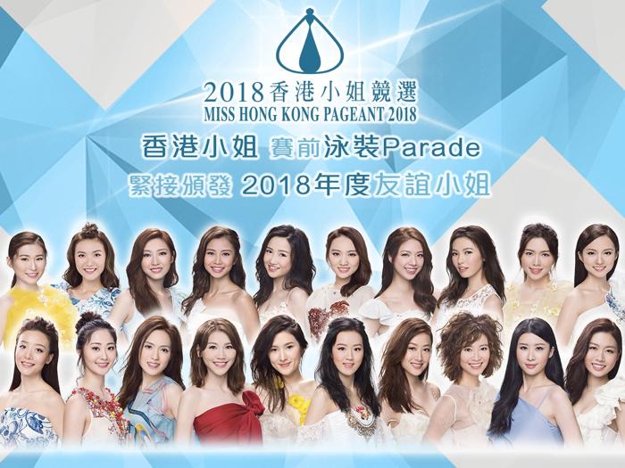 香港小姐賽前泳裝Parade