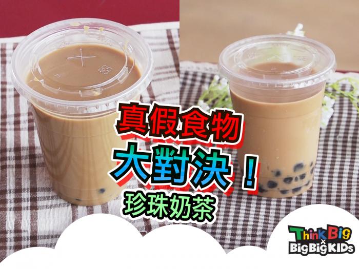真假食物大對決 02 - 珍珠奶茶