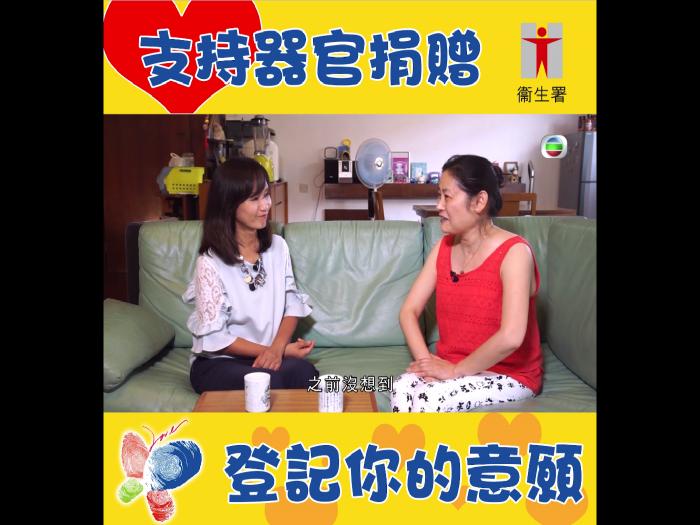 【器官捐贈在香港:告訴家人器官捐贈的意願】