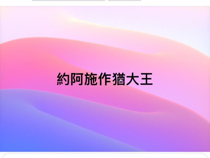 潘冠霖@歷代志下24章