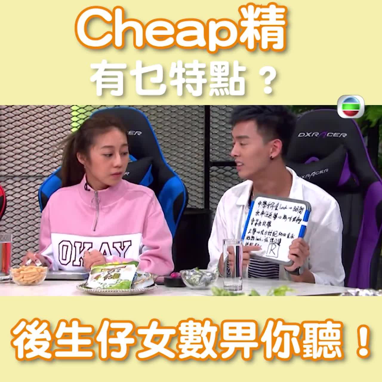 你係咪Cheap精?