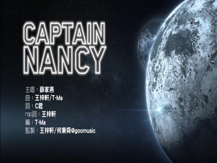 薛家燕愛你無限60年演唱會主題曲《Captain Nancy》