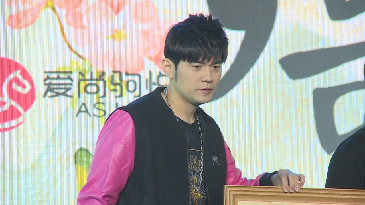 周杰倫北京舉行發布會 方文山以周董歌曲拍成電視劇
