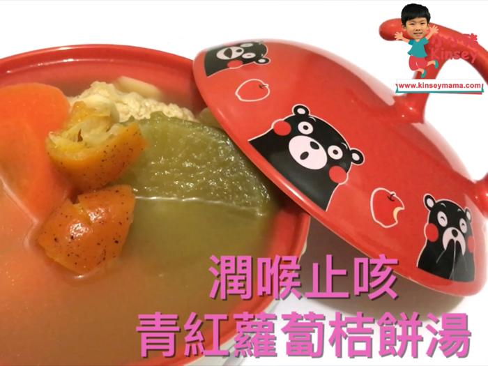 小小豬湯水篇 - 青紅蘿蔔桔餅湯