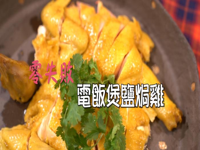 Jacky Yu余健志_零失敗電飯煲鹽焗雞