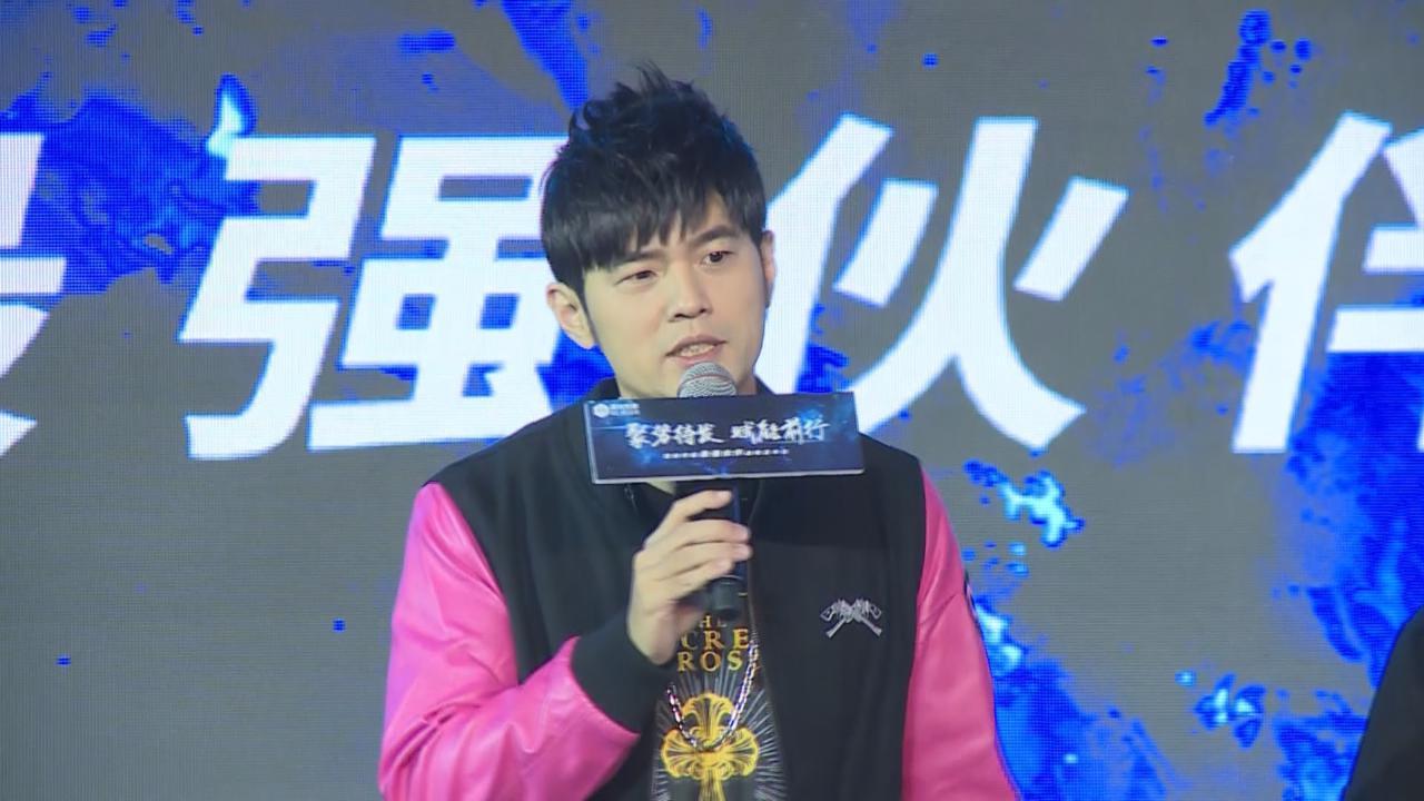 (國語)周杰倫北京舉行發佈會 方文山以周董歌曲拍成電視劇