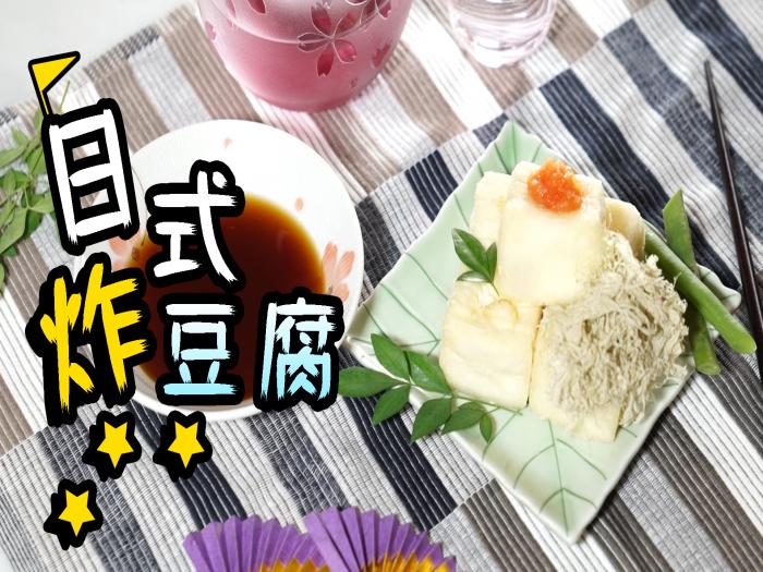 SUKI_日式炸豆腐