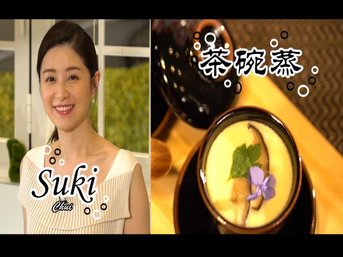 Suki Chui 茶碗蒸