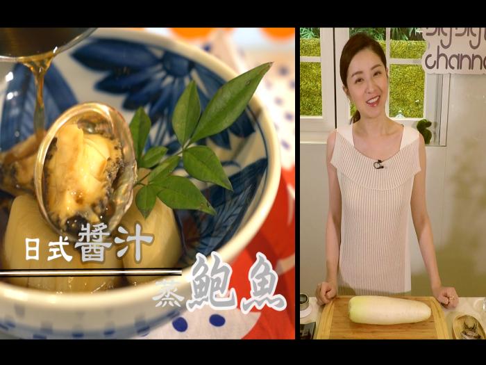 Suki Chui  日式醬汁蒸鮑魚