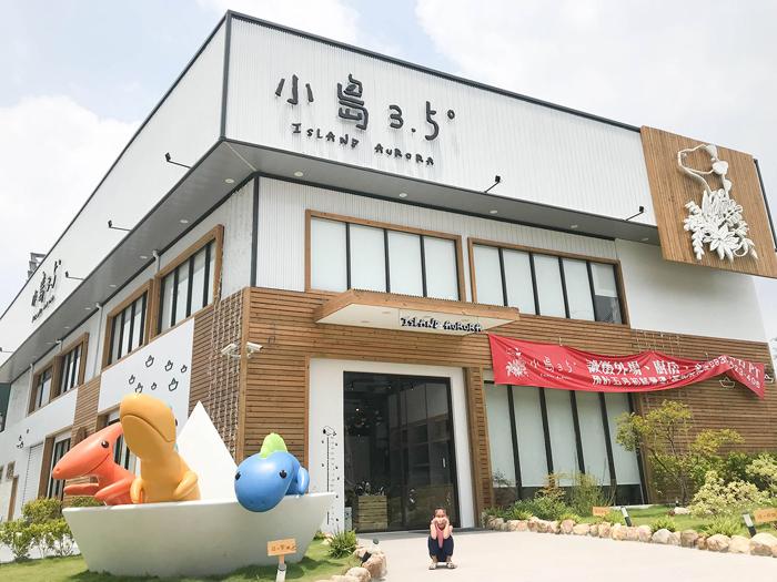 台中親子餐廳小島3.5