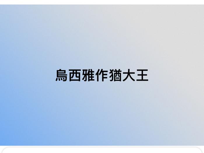 潘冠霖@歷代志下26章