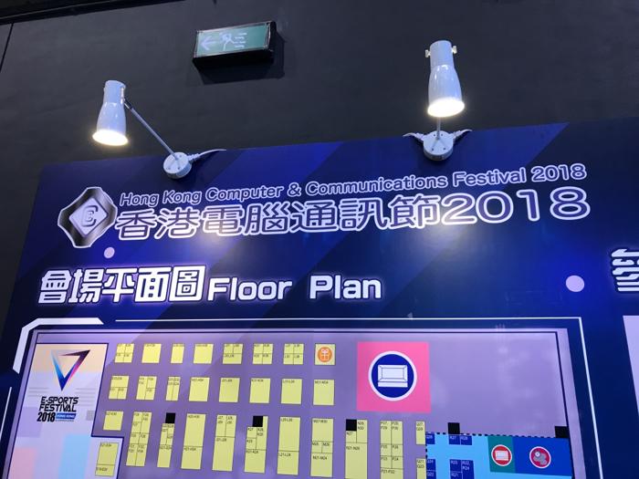 香港電腦通訊節2018