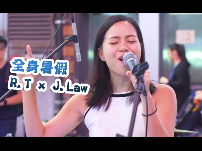 全身暑假 - R.T x J.Law