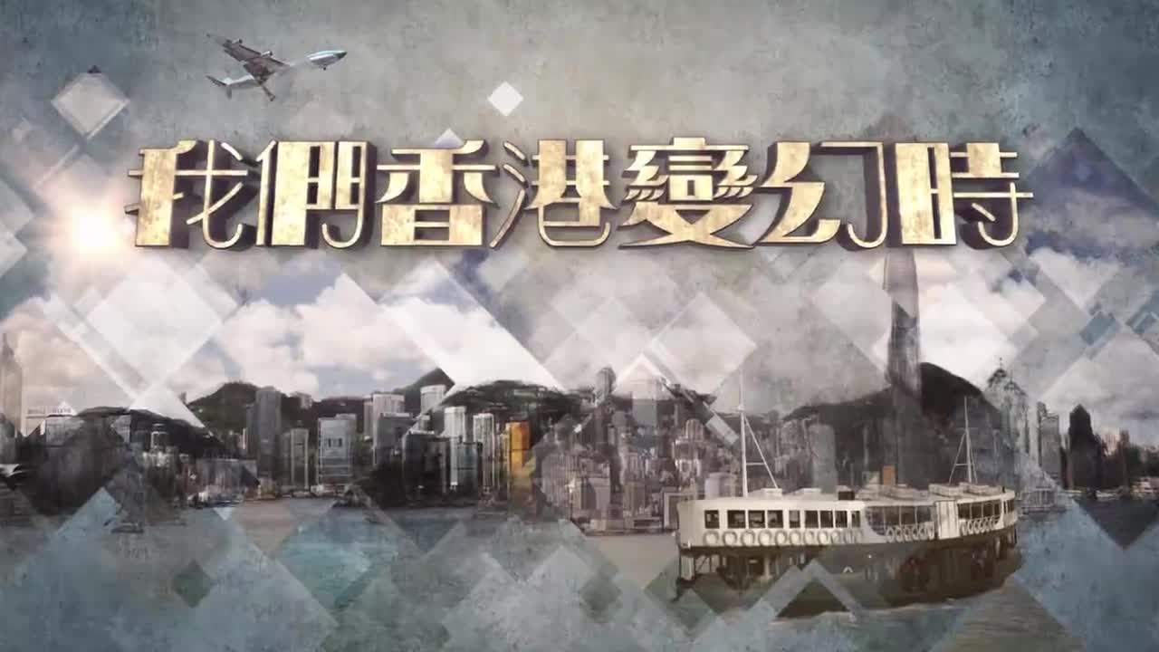 香港郊遊變幻時
