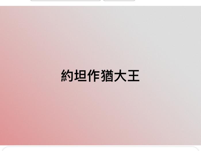 潘冠霖讀經:歷代志下28章