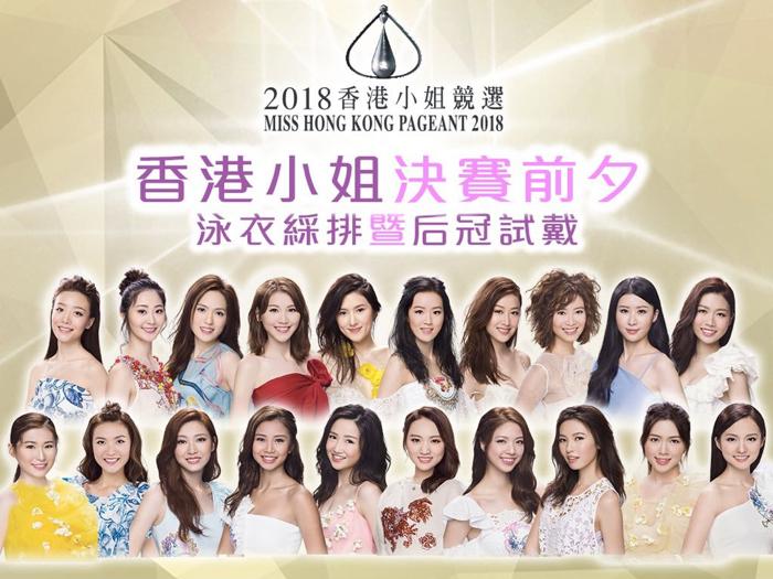 2018香港小姐競選決賽 泳裝綵排暨試戴后冠