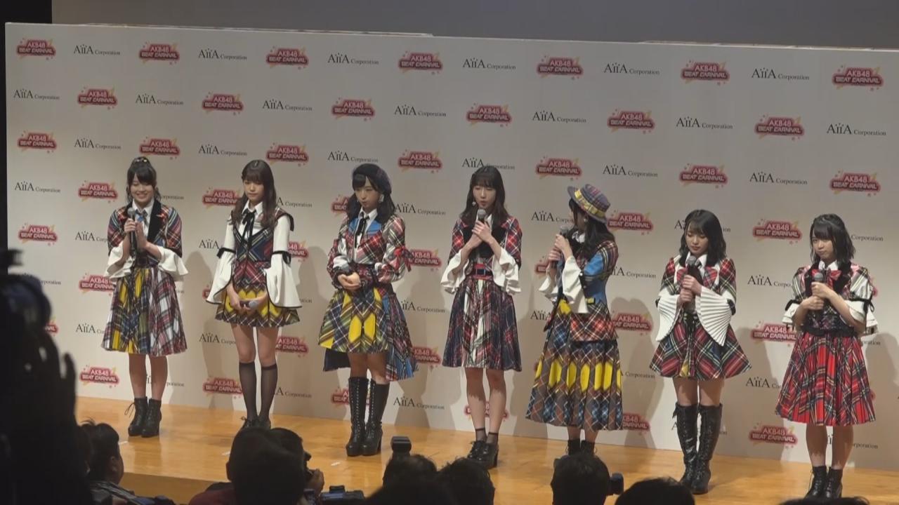 柏木由紀與AKB48隊友出席手遊記招 分享早前與後輩海邊燒烤樂趣