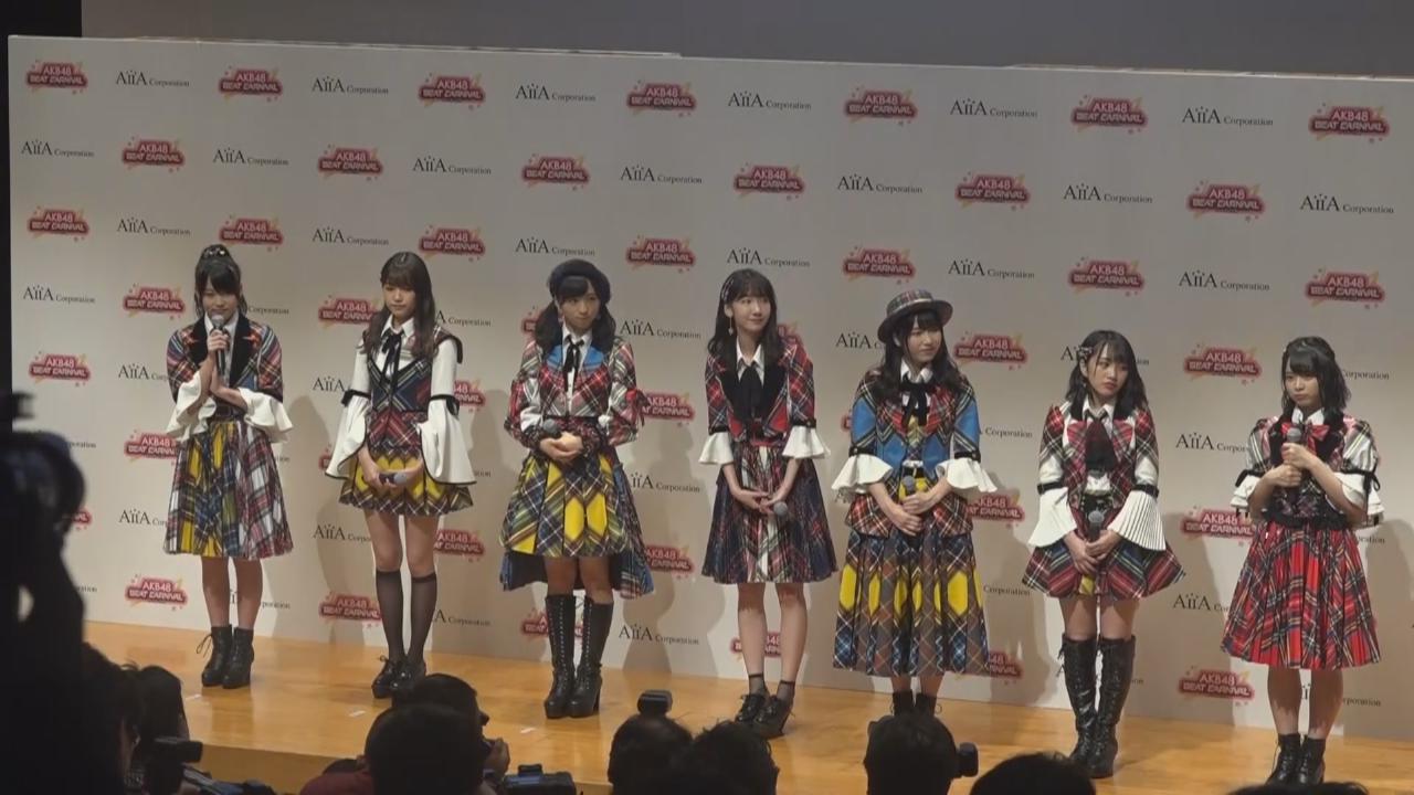 (國語)柏木由紀與AKB48隊友出席手遊記招 分享早前與後輩海邊燒烤樂趣