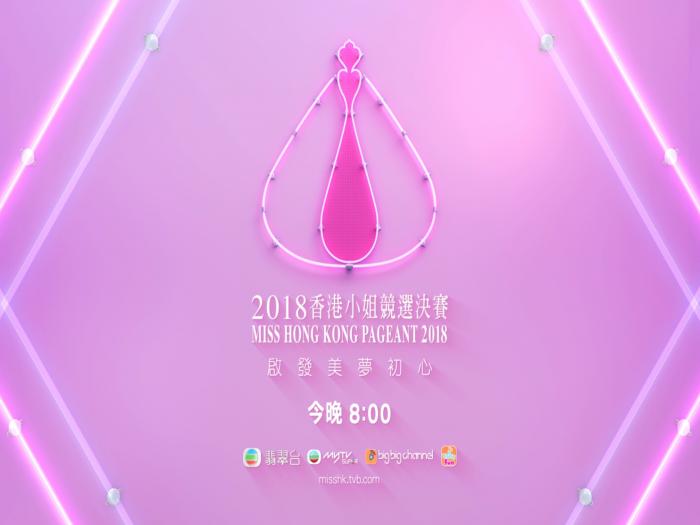 立即download bigbigfun 今晚一人一票選港姐冠軍
