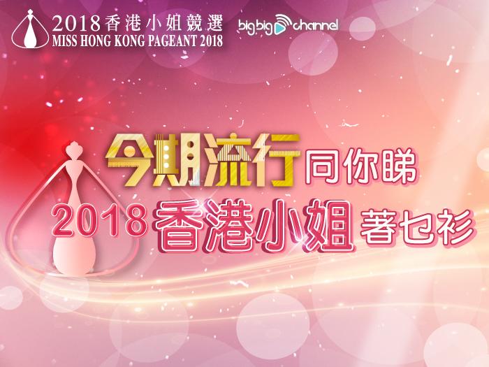 2018香港小姐著乜衫3