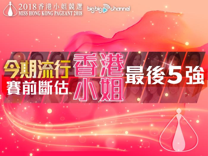斷估香港小姐最後五強-開估!