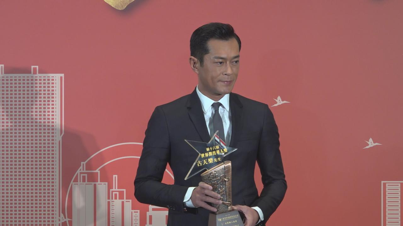 獲頒第十六屆世界傑出華人獎 古天樂分享人生座右銘